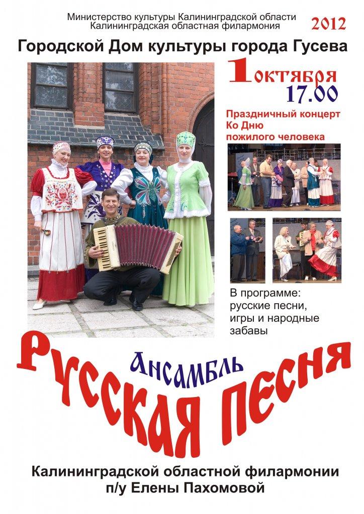 Сценарий концерта ко дню пожилых в доме культуры