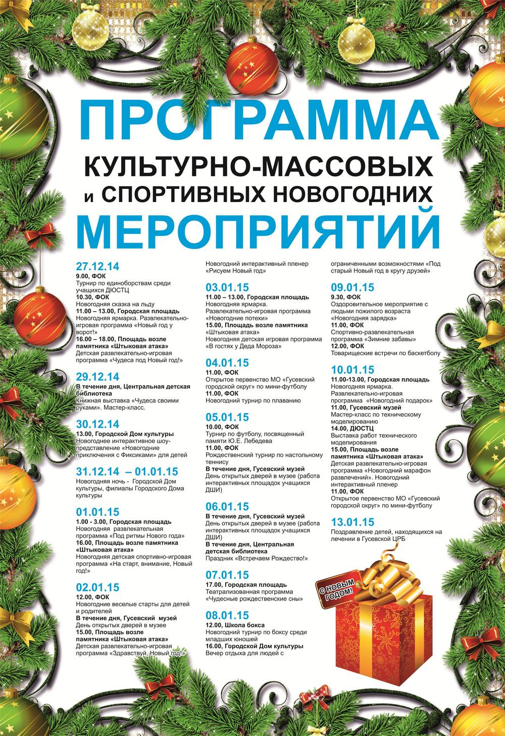 Барнаул программа на новый год 2017