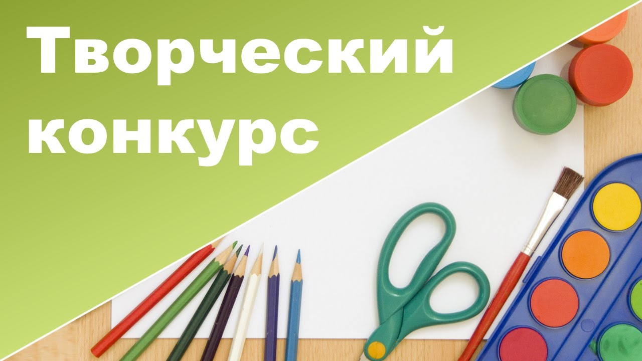 Новые конкурсы детского творчества
