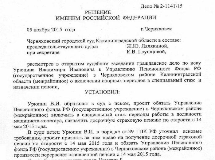 Заявление на Звание Ветеран Труда образец