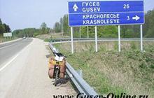 Губернатор Калининградской области принимает участие в открытии окружной дороги в польском городе Голдап