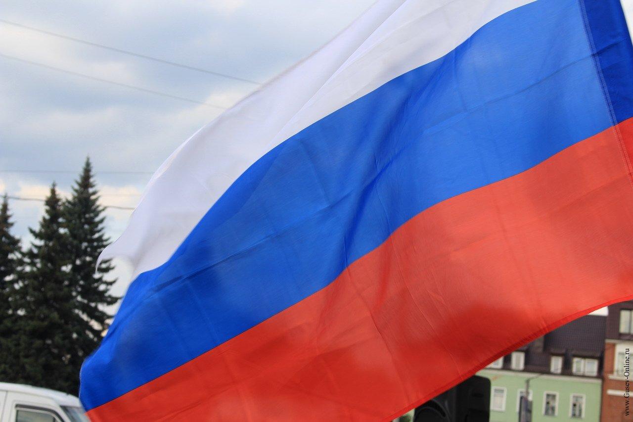 фотография российского флага прекрасное время