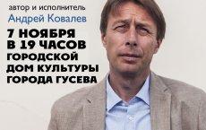 Моноспектакль Андрея Ковалева «Временно недоступен»  переносится на 14 ноября