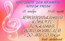 1 ноября в ГДК состоится муниципальный конкурс вокальных исполнителей «ДО-МИ-СОЛЬка»