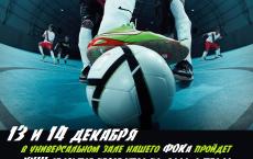 ФОК: XVIII открытое первенство по мини-футболу, посвященное памяти воина-интернационалиста Сергея Колбасова