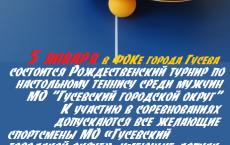 ФОК: Рождественский турнир по настольному теннису среди мужчин нашего округа
