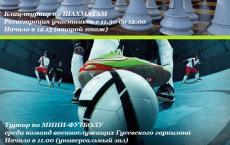 ФОК: 21 февраля в нашем Комплексе пройдет ряд соревнований, посвященных Дню Защитника Отечества