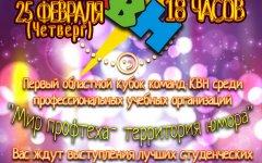 25 февраля ГДК состоится игра КВН «Мир профтеха-территория юмора»