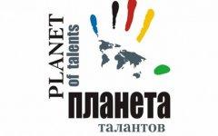 В Калининграде пройдёт отборочный тур международного проекта «Планета талантов»