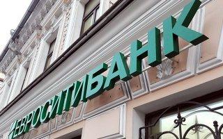 Выплаты вкладчикам Евроситибанка начнутся не позже 21 июля