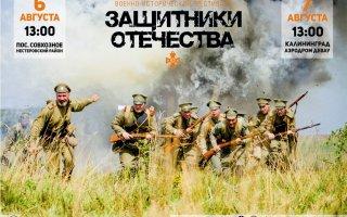 6 и 7 августа пройдет фестиваль «Защитники Отечества»