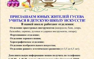 ДШИ: Приглашаем юных жителей Гусева к нам учиться