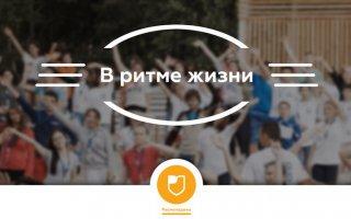 Проходит муниципальный этап Всероссийского конкурса «В ритме жизни»