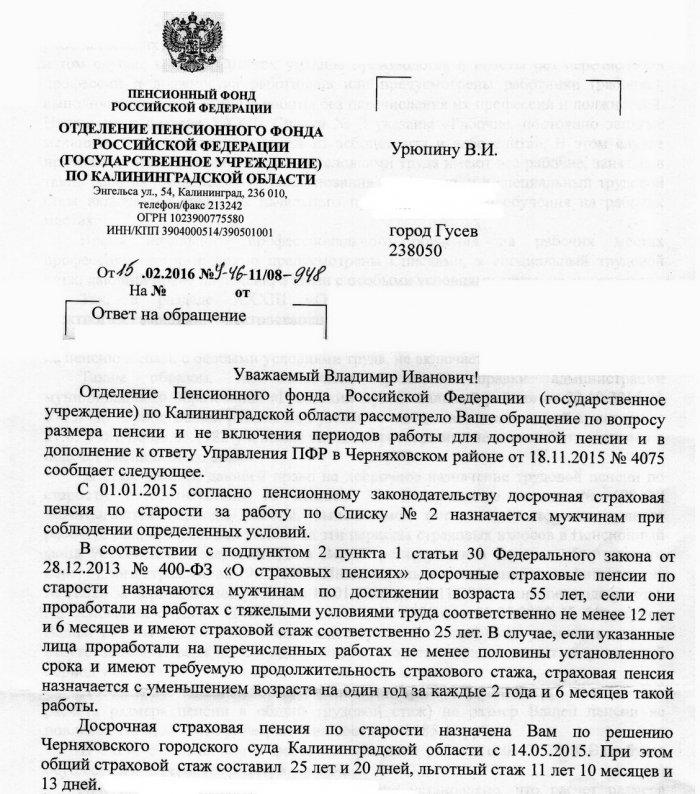 Когда будет повышение военной пенсии в белоруссии