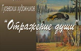Гусевский музей приглашает на открытие художественной выставки «Отражение души»