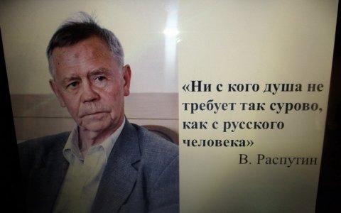 На 80-летие публициста В.Г. Распутина в Покровской библиотеке вспоминали его творчество