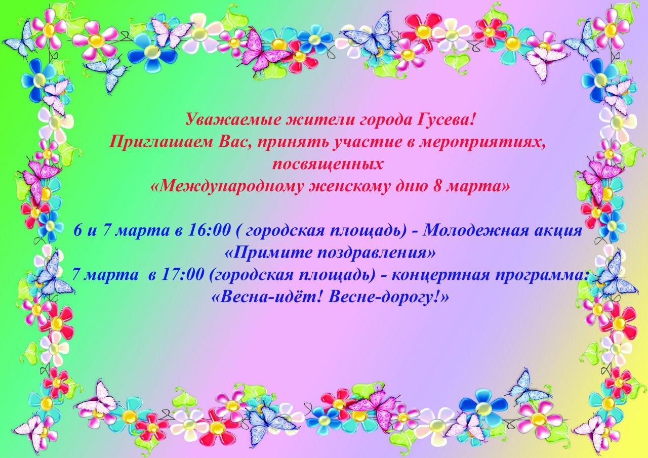 поздравление на дому с 8 марта название мероприятия выяснилось различных источников