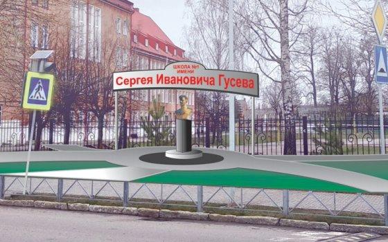 Возле школы №1 установят бронзовый бюст С. И. Гусева