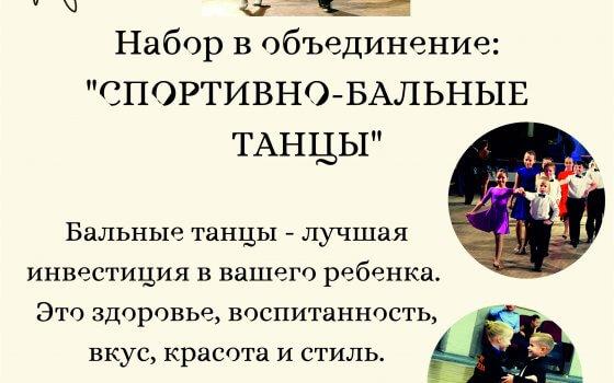 ДЮЦ объявляет дополнительный набор в объединение «Спортивно-бальные танцы»